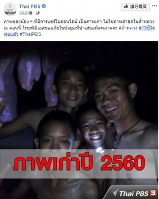 泰国PBS电视台声称获得部分少年在洞穴内的照片,其后更正为旧照片。