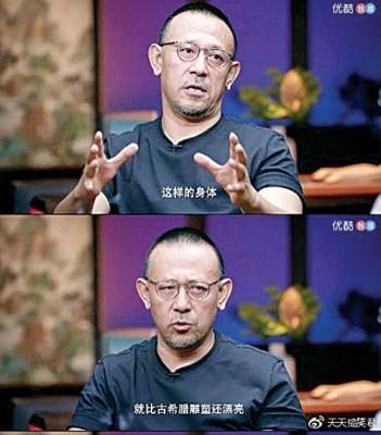 姜文在节目上谈到彭于晏身材比古雕塑还美。