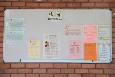 三民小学校方在通告板,发出一年级至四年级班级停课通告。