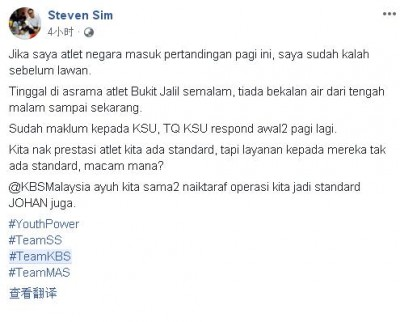 沈志强脸书发文指运动选手宿舍断水供。