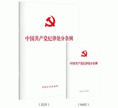 初修订的党党纪条例,拿习近平之点思想纳入指导原则。