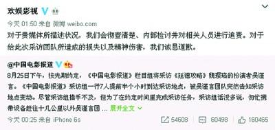 吴谨称所属经纪公司凌晨发文回应。