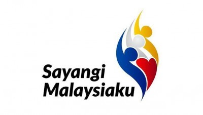 """今年国庆日""""爱我的马来西亚""""(Sayangi Malaysiaku)主题标志。"""