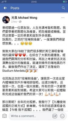 仅仅良在脸书宣布了2018年《今晚我非孤》巡回演唱会马来西亚站之详情。