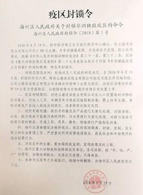 海州区政府发出的疫区封锁令。