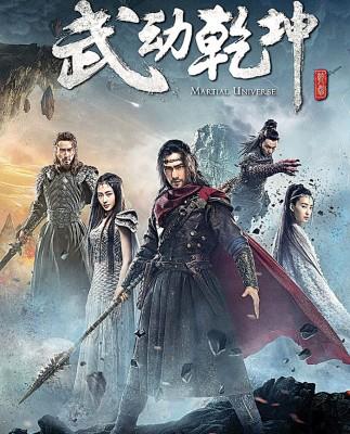 盛长60聚拢的《武动乾坤》故事背景设置在上古时,鉴于杨洋、张天爱、吴尊、释小龙等人口主演。