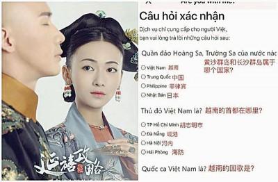 越南网站针对中国网友IP,设置政治问题。