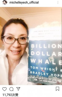 """杨紫琼日前在其社交媒体Instagram分享自己与该书的自拍照,并留言:""""我爱上这本由汤姆赖特和霍普撰写的出色新书。《鲸吞亿万》,让人着迷的书。"""""""
