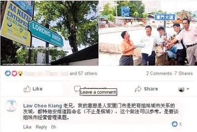 刘子健在黄伟益的帖文下留言指,其帖文主要是要赞许厦门政府探讨姐妹市管理的课题。