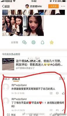 小三曾在2014年开分身帐号在沈丽君微博下方留言挑衅。