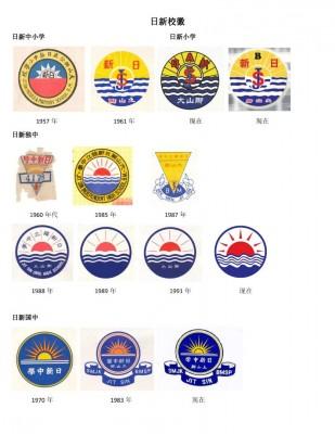 日新四校曾使用的校徽。