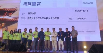 王首相(右4)代表福气灵宫移交99万9999令吉捐款予益华小学董事长祝友明,右6是王益辉。