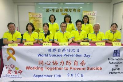 《爱·生命》预防自杀醒觉运动公布预防自杀知多少网上调查结果。