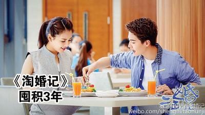 刘涛的《淘婚记》也受害。