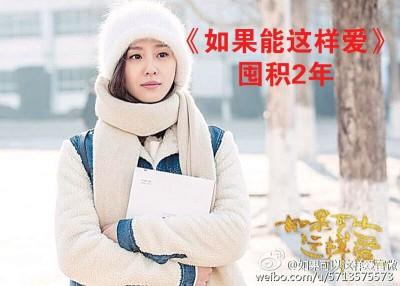 刘诗诗主演的《如果能这样爱》等了2年仍不能播出。
