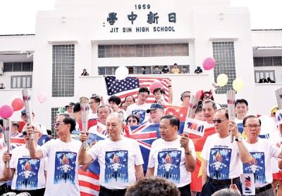 海内外校友护送火炬回母校,前排左3起是郑奕南、庄佛和、杨云贵、黄维忠。