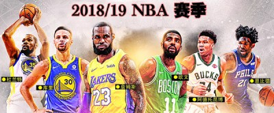 新赛季你最看好谁?
