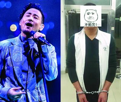 合肥警方公布在张学友演唱会逮到嫌犯(右图)。