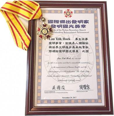 刘德福去年获颁国际杰出发明家发明国光奖章。