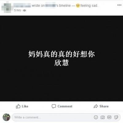 母亲在脸书留言,表示真的很想念女儿。