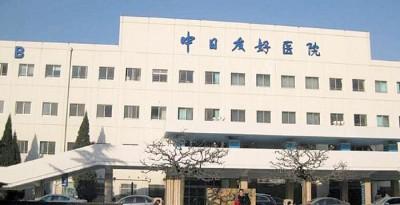 """""""受日友好医院""""啊是由于日本政府提供无偿资金扶持建设。"""