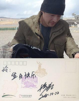 胡歌亲笔写生日祝福送粉丝。