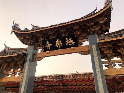 极乐寺是女弟子出家的率先站。