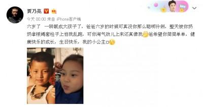 贾乃亮放上自己童年与女儿甜馨的对比照,祝女儿6岁生日快乐。