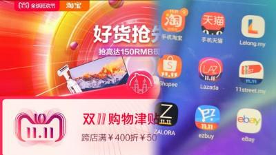 双11即将来临,商家纷纷借着网络力量宣传产品并推出许多优惠折扣,以吸引更多人网上购物。