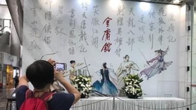粉丝在金庸馆拍照留念。