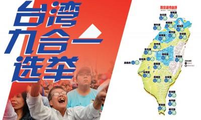 台湾九合一选举,究竟选什么?