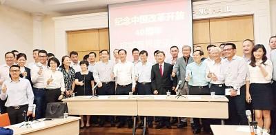 马中企业出席中国改革开放40周年座谈会。