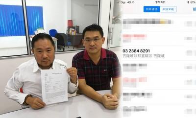 (右)锺赐财(左起)及陈祖祥揭露诈骗集团新颖的手法,吁请民众务必保持警惕。(左)该诈骗集团和有关银行的电话号码仅1号码之差,不仔细看根本难以发觉。