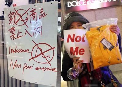 """(左)地面华人商店,贴起""""穿过DG商品禁止入内""""标语。(右)闹参与者带着DG产品到。"""