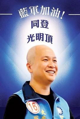 新科台北市议员罗智强于脸书宣布参选总统。