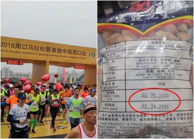 河南周口马拉松比赛后疑派发过期食品与跑手。