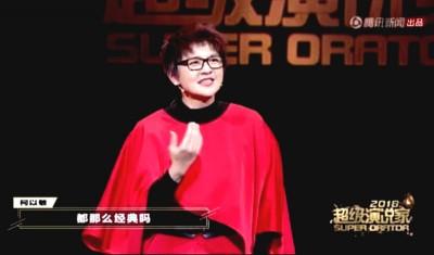 柯以敏受邀参加《超级演说家2018》节目。