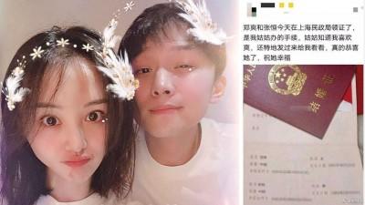 郑爽与男友张恒公布恋情5个月,网络流传2人结婚证,称已领证结婚,但遭她妈妈驳斥。