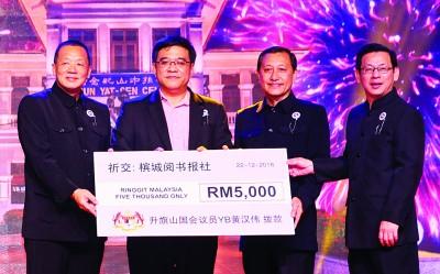 黄汉伟国会议员移交5000令吉拨款予彭春松。
