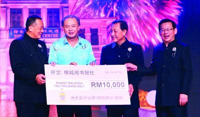 拿督罗兴强代表郑来兴州议员移交1万令吉拨款予财政彭春松,左为署理社长程福隆,右为总务林唐欣。