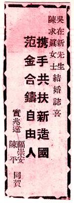 1947年马共陈平在华文报刊等祝贺136部队上尉吴在新的新婚贺联。