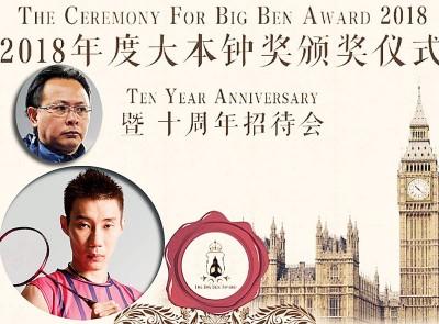 (小图,左上)王金瑞 (小图,左下)李宗伟
