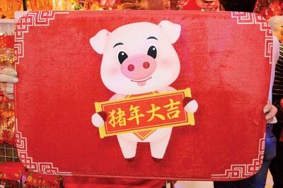 """出入平安,""""猪年大吉""""。"""