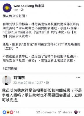 魏家祥以刘镇东之前的贴文,反讥行动党领袖。