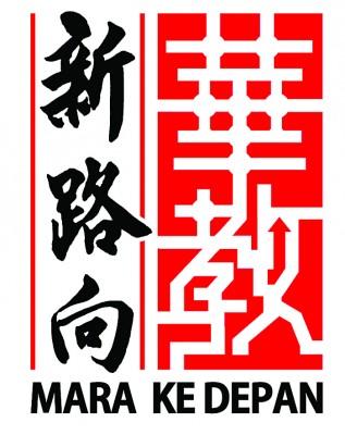 """""""华教新路向""""标志寓意拓展新论述,与时并进。"""