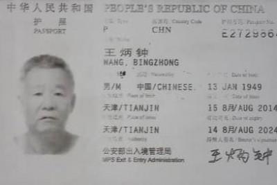 中华藉70春外公王亮钟为了拯救孙女被车撞死,客死异乡!