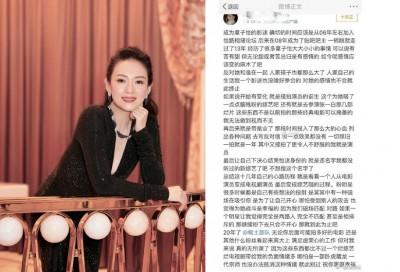 章子怡遭13年铁粉批从电影演员沦为综艺咖。