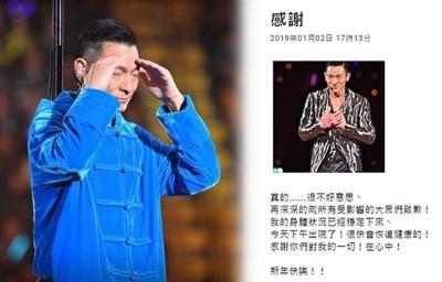 刘德华因患流感,取消7场演唱会。