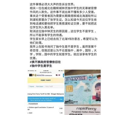 网民透过脸书发表独中生不能再享有渡轮学生优惠月票。
