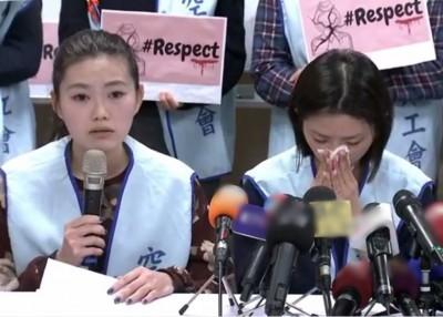 公会陪同郭女(右)做记者会。
